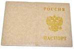 Обложка на паспорт Россия, бежевый оптом