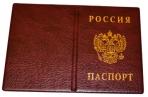 Обложка на паспорт Россия, бордовый оптом
