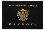 """Обложка для паспорта OfficeSpace ПВХ, Графит тиснение """"Герб"""" оптом"""