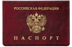 """Обложка для паспорта OfficeSpace ПВХ, Мрамор, тиснение """"Герб"""" оптом"""