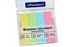 Клейкие закладки 50*12мм, 25л*4 пастельных цвета, европодвес OfficeSpace оптом