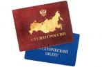 """Обложка на студенческий """"Студент России"""" оптом"""