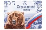 """Обложка на студенческий """"Медведь"""" оптом"""