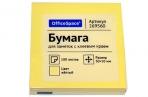 Блок самоклеящ 50*50 желтый OfficeSpace, 100л., оптом