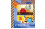 """Тетрадь предметная ИСТОРИЯ 36 листов ArtSpace """"Открытый урок"""" ВД-лак оптом"""