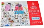 """Плакат-раскраска А2 Hatber """"Пиратский корабль"""" оптом"""