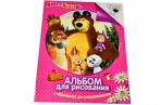 """Раскраска-альбом А4 Росмэн """"Маша и Медведь"""", 24стр. оптом"""