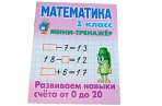 """Мини-тренажер Книжный Дом А5 """"Математика. 1 класс. Развиваем навыки счета от 0 до 20"""", 16стр. оптом"""