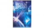 Обложка для книг «Новых открытий», 43?24 см оптом