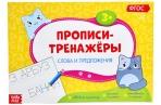 Прописи-тренажёры «Слова и предложения», 16 стр. оптом