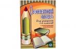 Орфографический словарь для учащихся 1-4 классов, А5, 83стр., с пояснениями оптом