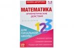 Книжка-шпаргалка по математике «Арифметические действия», 8 стр., 1-4 класс оптом