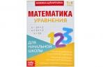 Книжка-шпаргалка по математике «Уравнения», 8 стр., 1-4 класс оптом