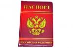 """Обложка/паспорта """"Герб России"""" оптом"""