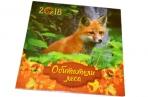 Календари перекидные Животные 230*230 мм на скрепке 2018 год оптом