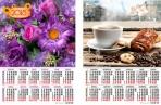 Календарь - плакат А2 АССОРТИ оптом