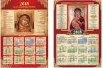 Календарь - плакат ЦЕРКОВНЫЙ А2 АССОРТИ оптом
