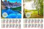 Календарь - плакат ПРИРОДА А2 АССОРТИ оптом