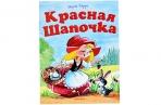 Красная шапочка (нов. обл. ). Перро Ш. оптом