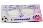 """Конверты для денег лак+ гл """"С Новорожденным"""", арт. 3920 оптом"""
