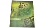 Тетрадь предметная Химия «Узоры», 36 листов в клетку,  со справочным материалом, белизна оптом