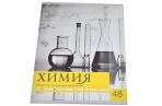 Тетрадь предметная Химия «Чёрное-белое», 48 листов в клетку, со справочными материалами оптом