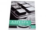Тетрадь предметная Алгебра «Чёрное-белое», 48 листов в клетку, со справочными материалами оптом