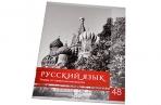 Тетрадь предметная Русский язык «Чёрное-белое», 48 листов в линейку, со справочными материалами оптом