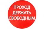 """Наклейка знак """"Проход держать свободным"""", 18х18 см  4150917 оптом"""