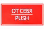 """Наклейка знак """"От себя"""", 20х10 см 4150929 оптом"""