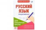 Шпаргалка по русскому языку «Предложения», 8 стр., 1-4 класс оптом