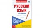 Шпаргалка «Русский язык. Части речи», 16 стр., 5-9 класс оптом
