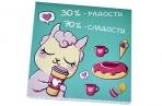 Блокнот 10 х 10 см, 16 листов 30%радости и 70% сладости оптом