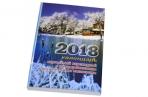 Календарь настольный перекид офсет 2018г УДП БД-679 оптом
