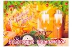 """Наклейка """"Новогоднее шампанское"""" бокалы, хвоя с шишками  4578733 оптом"""