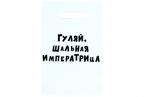 Пакет с приколами, полиэтиленовый с вырубной ручкой «Гуляй шальная императрица», 20 х 30 см, 35 мкм оптом