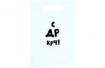 Пакет с приколами, полиэтиленовый с вырубной ручкой «С др крч!», 20 х 30 см, 35 мкм 4864257 оптом
