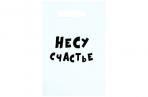 Пакет с приколами, полиэтиленовый с вырубной ручкой «Несу счастье», 20 х 30 см, 35 мкм 4864258 оптом