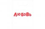 Пакет с приколами, полиэтиленовый с вырубной ручкой «Любовь», 20 х 30 см, 35 мкм 4864259 оптом