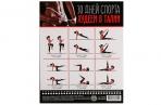 Спортивный календарь-планинг «30 дней спорта», 18 ? 22 см оптом