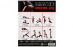 Спортивный календарь-планинг «30 дней спорта. Убираем ушки с бёдер», 18*22 см оптом