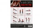 Спортивный календарь-планинг «30 дней спорта. Мышцы рук и груди», 18 ? 22 см оптом