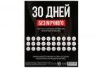 Спортивный календарь-планинг «Трекер. 30 дней без мучного», 18 ? 22 см оптом