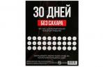 Спортивный календарь-планинг «Трекер. 30 дней без сахар», 18 ? 22 см оптом
