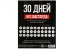 Спортивный календарь-планинг «Трекер. 30 дней без фастфуда», 18 ? 22 см оптом