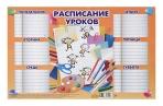 """Плакат """"Расписание уроков"""", оранжевый, 184 х 290 мм оптом"""