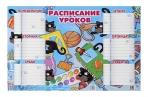 "Плакат ""Расписание уроков"", синий, 184 х 290 мм оптом"