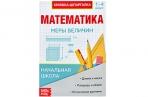 Шпаргалка по математике «Меры величин» для 1-4 кл., 8 стр. оптом