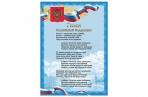"""Плакат с гос. символикой """"Гимн РФ"""", А4, мелованный картон, фольга, BRAUBERG, 550112 оптом"""