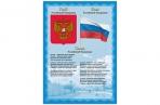 "Плакат с гос. символикой ""Гимн, герб, флаг"" А4, мелованный картон, BRAUBERG, 550113 оптом"